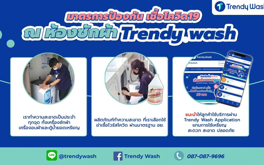 Trendy Wash ห่วงใยคุณ สะอาด สะดวกยิ่งขึ้นเราได้เพิ่มมาตรการดูแลความสะอาดห้องซักผ้า