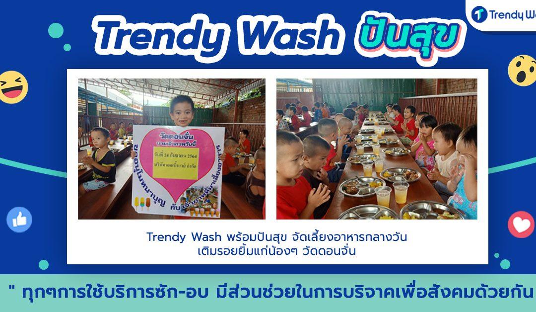Trendy Wash ปันสุขประจำเดือนกันยายน